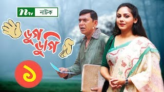 NTV Comedy Drama | Dugdugi | ডুগডুগি | EP 01 | Chanchal Chowdhury | Sanjida Preeti | Badhon