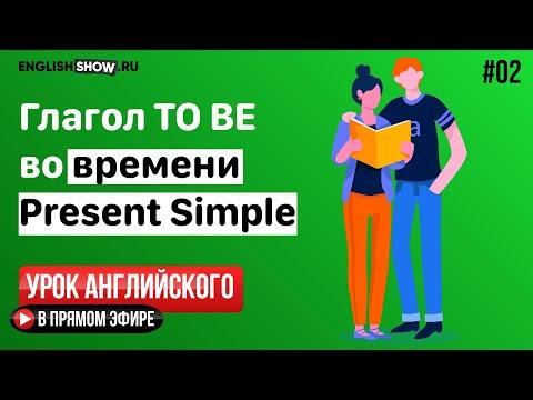#2. Nice To Meet You | Уровень Elementary | Урок Английского Языка от Инглиш Шоу