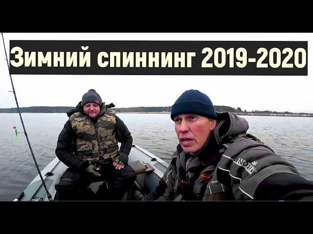 Зимняя рыбалка 2019 - 2020. Зимний спиннинг. Рыбалка в конце ноября