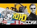 Что такое #ЮЮ #Ювеналка ? Как работает Ювенальная юстиция в России?