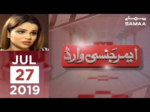 American Larki se Shadi   Emergency Ward   SAMAA TV   27 July 2019