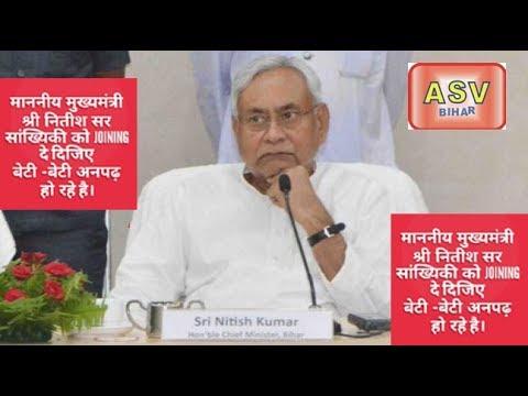 Bihar के  Asv को जल्दी से Joining दे दी नितीश बाबू सरकार। नितीश बाबू की जय हो गीत