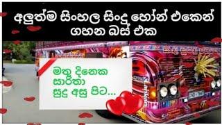 New sinhala air Horne in Sri Lankan super bus/අලුත්ම air horn/super bus
