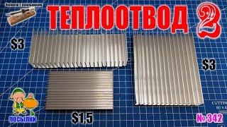 Теплоотвод 2. Алюминиевые радиаторы(, 2017-05-11T07:59:17.000Z)