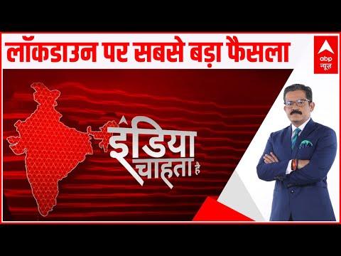 India Chahata Hai : लॉकडाउन पर सबसे बड़ा फैसला | COVID-19 pandemic | ABP News