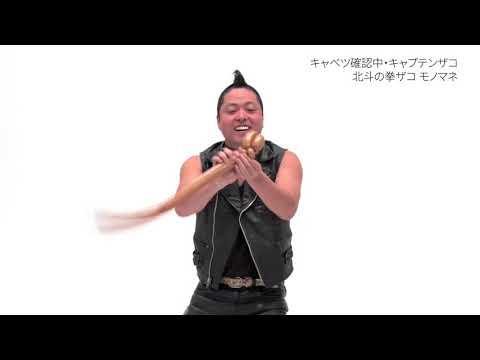 【キャベツ確認中 キャプテン★ザコ】北斗の拳ザコのバルーンアート【よしもとモノマネアワー】