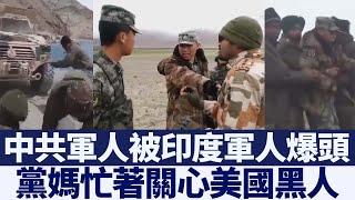 中印邊境衝突 中共軍人被爆頭 黨媽不理|新唐人亞太電視|20200603