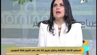 """بالفيديو.. الصبان: """"الأعلى للثقافة"""" يحتفل بمرور 60 عاما على تأميم قناة السويس"""