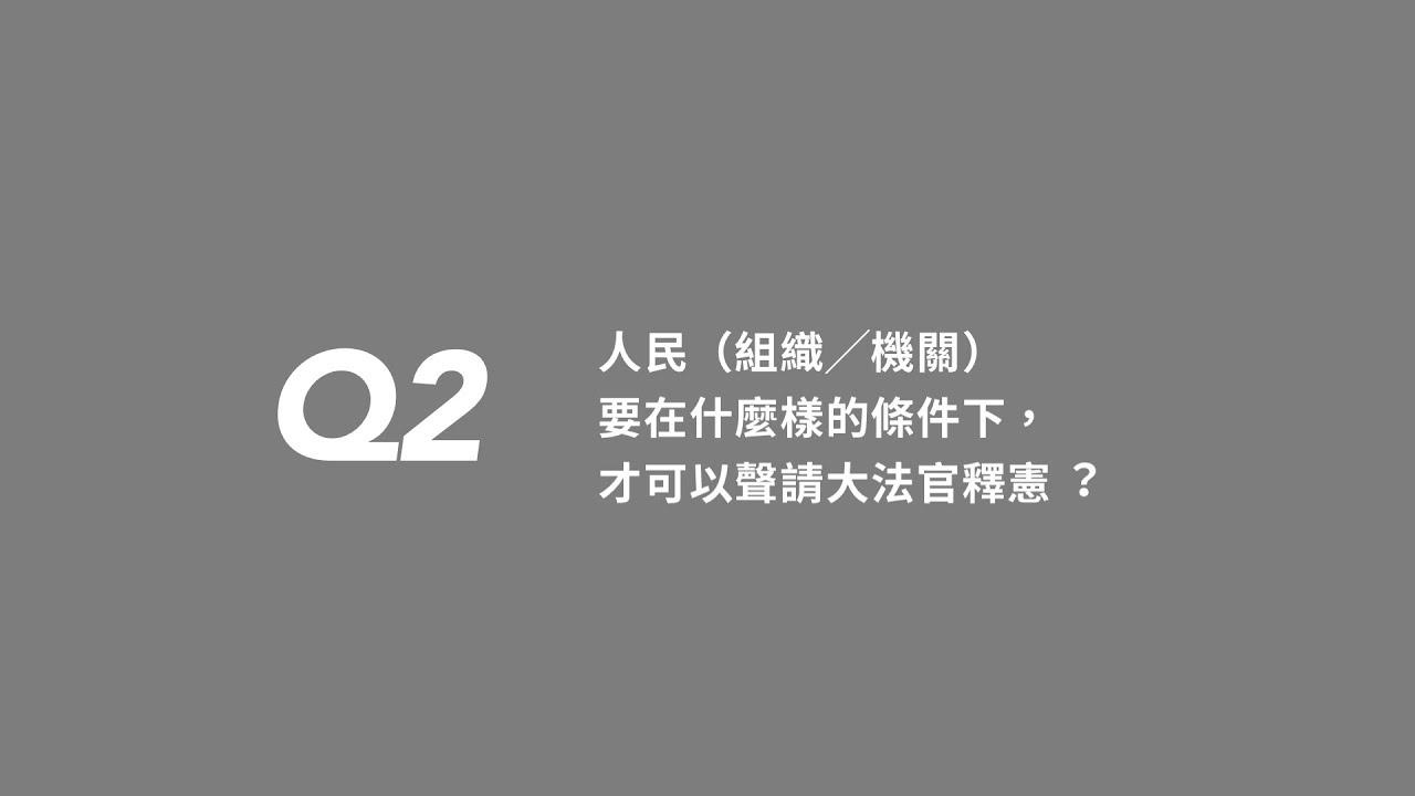湯德宗大法官談釋字748 「如何聲請釋憲?」 - YouTube