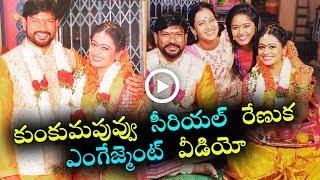 Kumkuma Puvvu Serial Renuka (Anusha) Engagement Video   Telugu Tv Serial Actress Reuka