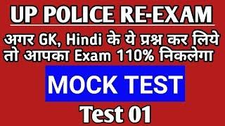 UP Police Re-Eaxm 2018   Mock Test   Test 01   Gk & Science V.imp Question  
