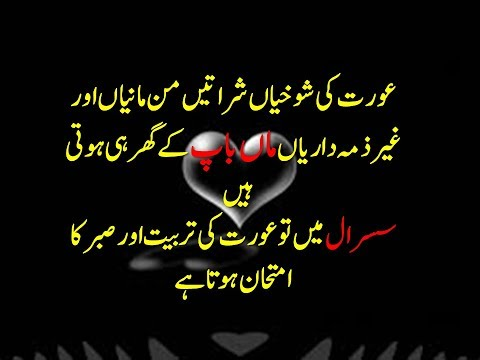 Heart touching quotes about Woman (عورت) in Urdu