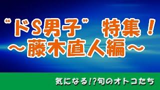 """ドS男子""""特集!~藤木直人 編~ おすすめドラマはこれ! いま、""""ドS男子..."""