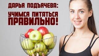 Как не набрать вес во время диеты? Советы специалиста по питанию!