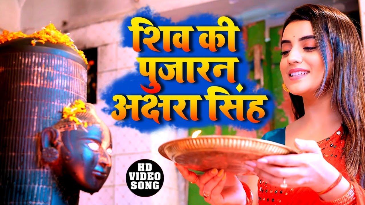 Video शिव की पुजारन अक्षरा सिंह - #Akshara Singh Ka New Bhojpuri Bolbam Song 2021