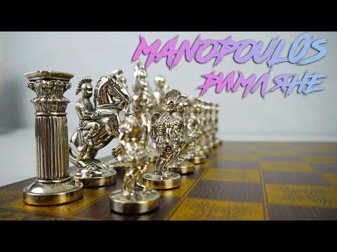 """Шахматы """"Римляне"""" (44х44 см), Manopoulos SM-11 Греция."""