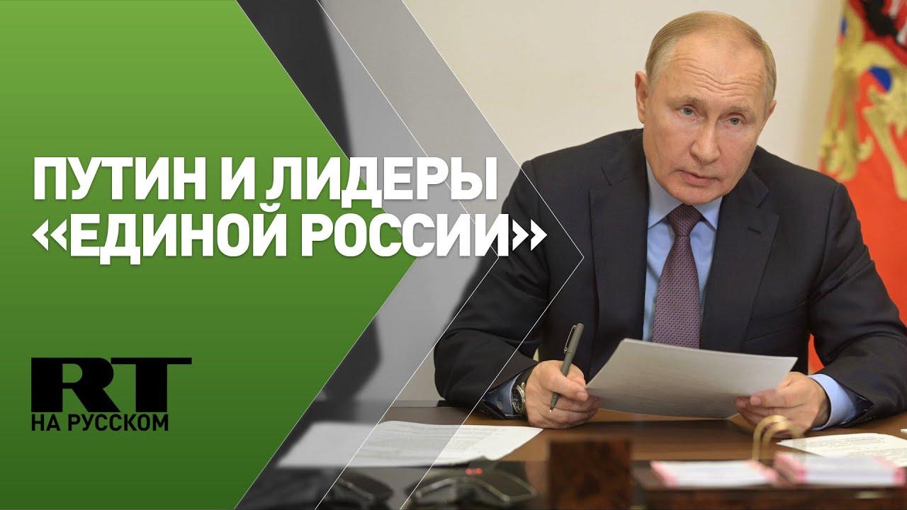 Встреча Путина с лидерами федерального списка «Единой России»