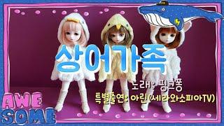구체관절인형 뮤직비디오/구관스토리/구관뮤비/구관드라마/핑크퐁 상어가족
