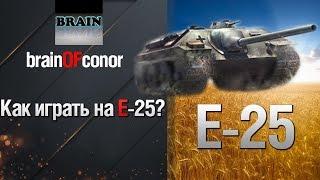 Как играть на ПТ САУ E-25 обзор от BrainOFconor [World of Tanks]