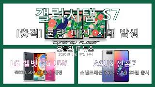 갤럭시탭 S7 - 물량 매진 | 오늘의 IT 뉴스 (2…