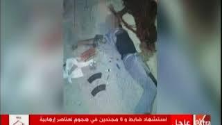 الآن| الداخلية: استشهاد ضابط و6 مجندين في هجوم إرهابي على تمركزات أمنية بالعريش