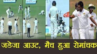 India vs Sri Lanka 1st Test : Ravinder Jadeja OUT on 9   वनइंडिया हिंदी