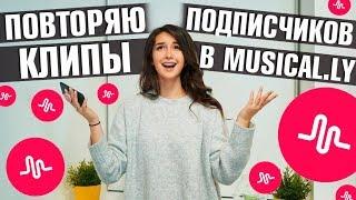 ПОВТОРЯЮ КЛИПЫ ПОДПИСЧИКОВ В MUSICAL.LY 3 || Vasilisa Davankova