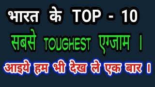 TOP 10 TOUGHEST EXAM OF INDIA .क्या आप जानते है इन EXAMS के बारे में ?आप भी देख लीजिए इसे एक बार ।