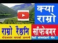 Download Kya Ramro Raichha ni Safe Bagara...... MP3 song and Music Video