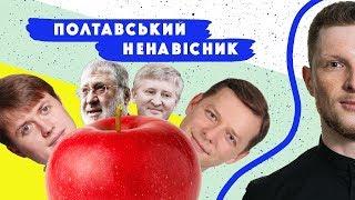 Полтавський ненаВісник 10.11