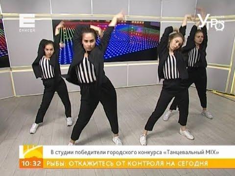 В Красноярске прошел конкурс хореографических коллективов «Танцевальный MIX»