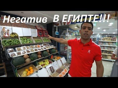 Египет 2019. Цены на улице. Обман в магазинах в районе Набк. Негатив в Египте.
