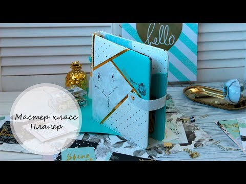 Мастер класс Планер / DIY Tutorial Planner / Simple Stories Beautiful