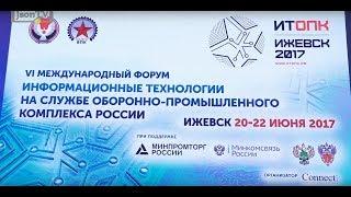 Международный форум «Информационные технологии на службе оборонно-промышленного комплекса России»