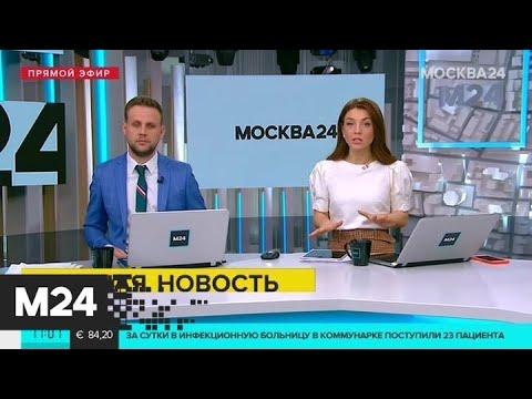 Законопроект об ужесточении ответственности за нарушение карантина внесли в Госдуму - Москва 24