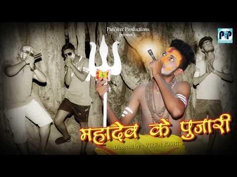 Mahadev ke pujari | vagdi song | PariVeer Productions