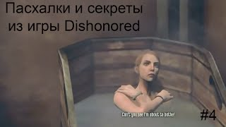 Пасхалки и секреты из игры Dishonored [#4]