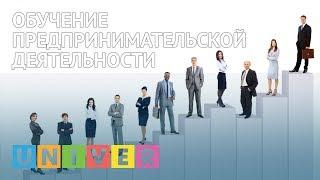 Обучение предпринимательской деятельности