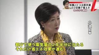 東京都は省エネの取り組みとして、白熱電球のLED電球への無料交換を始め...