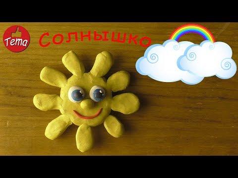 Как слепить солнце из пластилина
