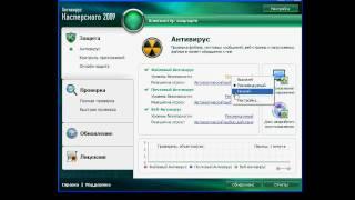 Раздел «Антивирус» блока Защита в KAV 2009 (5/17)