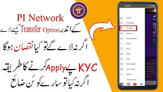 How To Enable Transfer Option In Pi Network | Pi Network Kyc Verification In Pakistan