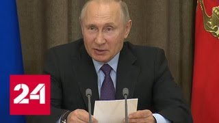 Смотреть видео Путин сообщил о создании боевых лазерных комплексов - Россия 24 онлайн