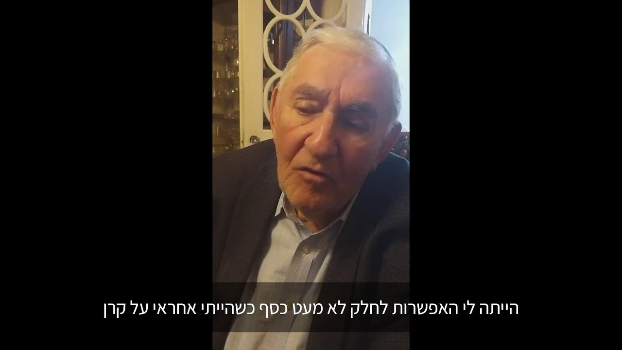 ראיון עם מר כרמי, ידיד ותיק של האנציקלופדיה התלמודית