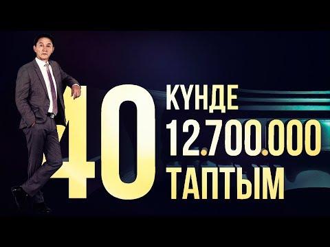 40 КҮНДЕ 12 700 000 ТАПТЫМ