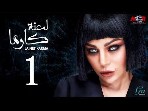 الحلقة الاولي - مسلسل لعنة كارما | Episode 1 - la3net karma