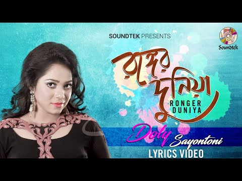Doly Sayontony - Ronger Duniya | রঙ্গের দুনিয়া | New Lyrics Video | Bangla Hit Song | Soundtek
