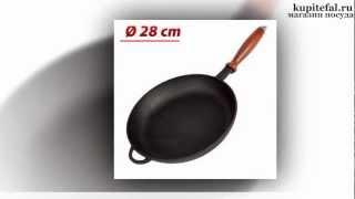 Чугунная сковорода Ситон Kupitefal.ru(, 2013-03-28T08:49:34.000Z)