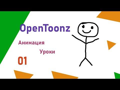 OpenToonz Урок анимации 01 Как рисовать мультики