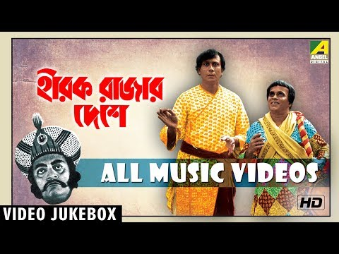 Hirak Rajar Deshe | Bengali Movie Songs | Video Jukebox | Tapen Chatterjee
